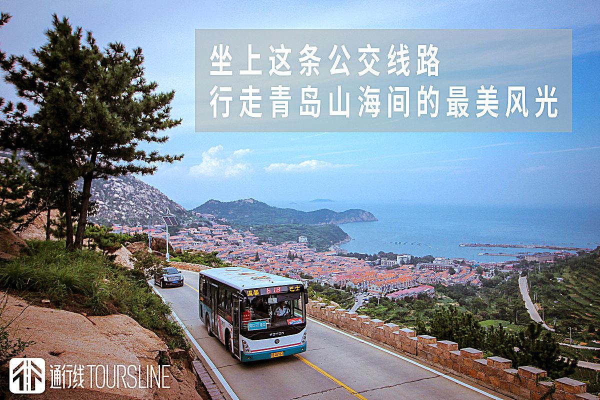 坐上这条公交线路 行走青岛山海间的最美风光