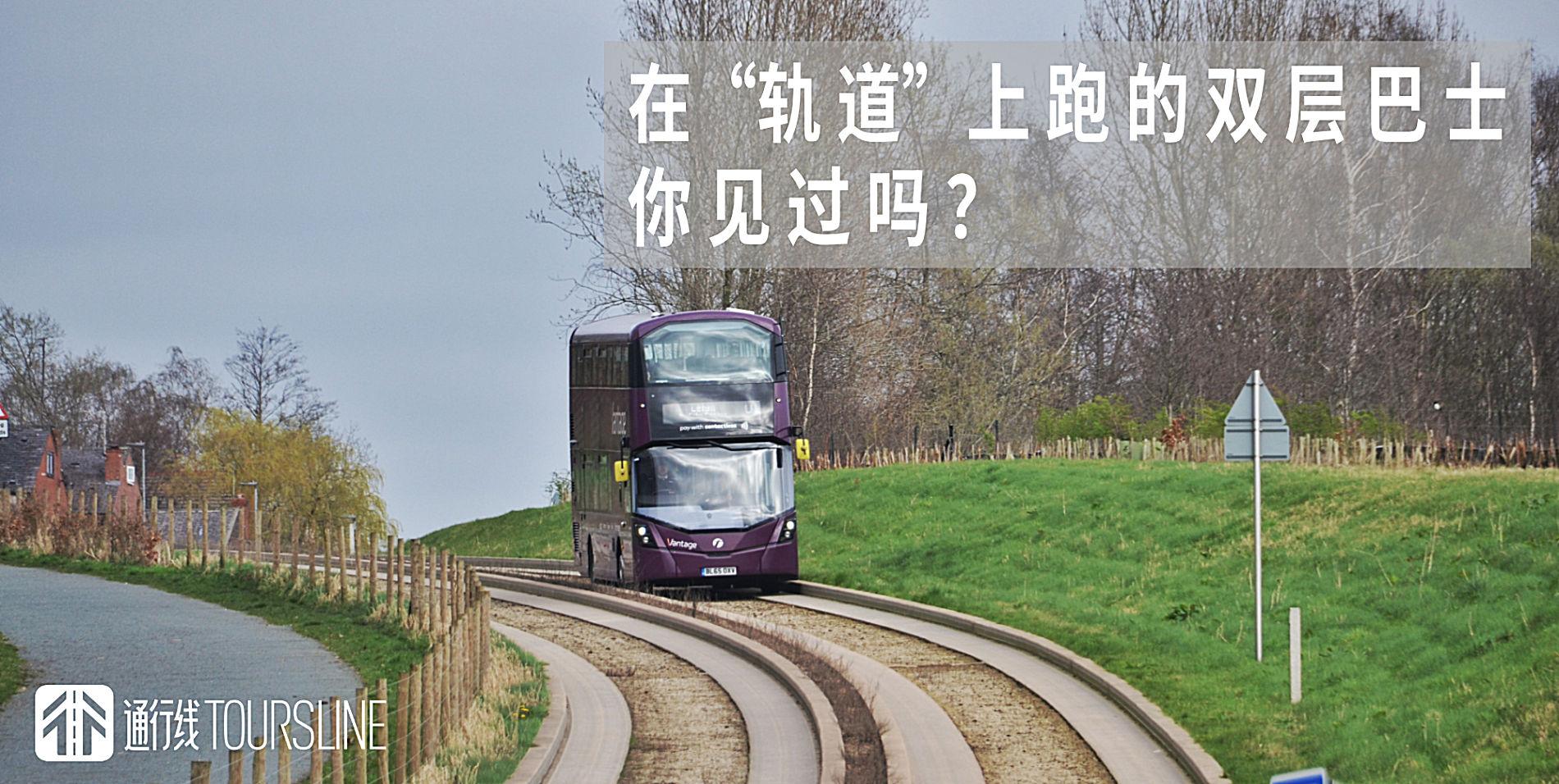 """在""""轨道""""上跑的双层巴士,你见过吗?"""