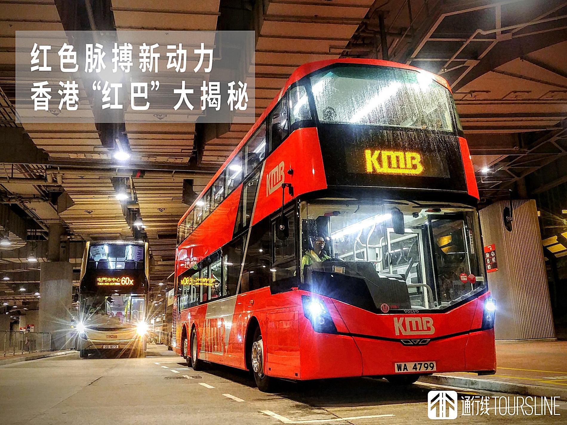 """红色脉搏新动力——香港""""红巴""""大揭秘"""