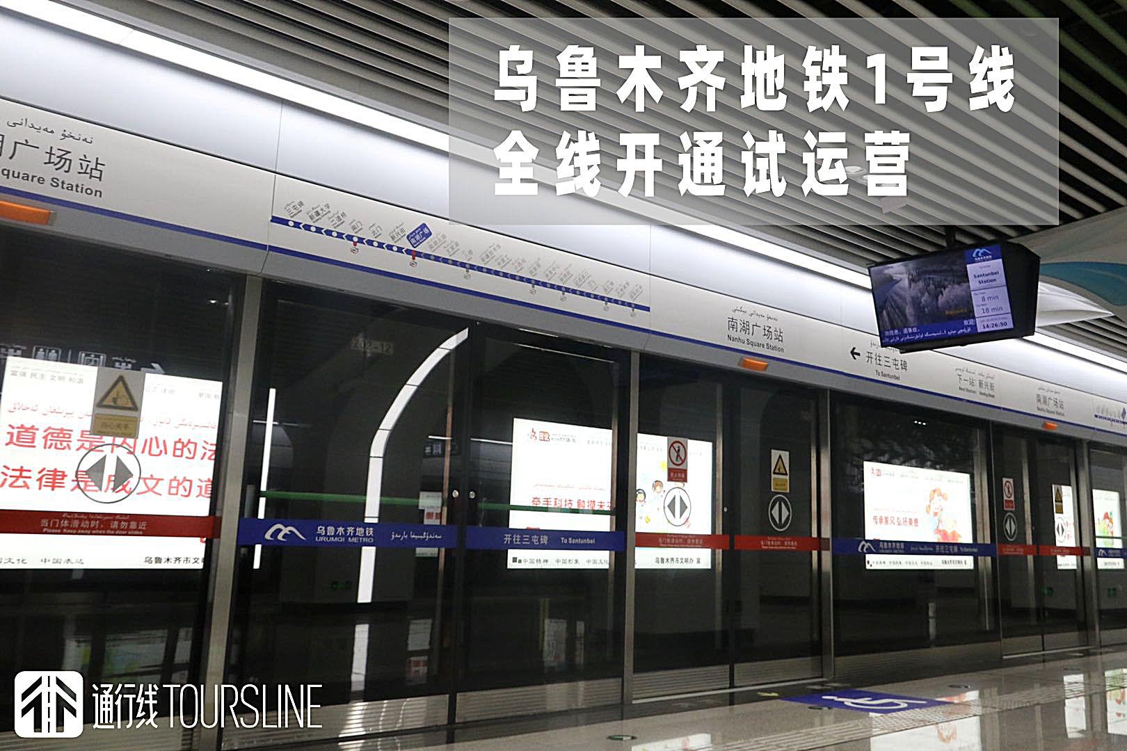 中国最西端的地铁线路今日全线开通!快跟着它来感受西域风情吧~
