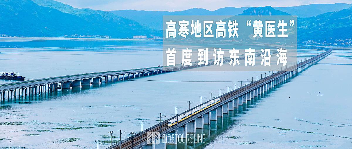 """首次!高寒版""""高铁黄医生""""到访东南沿海!"""