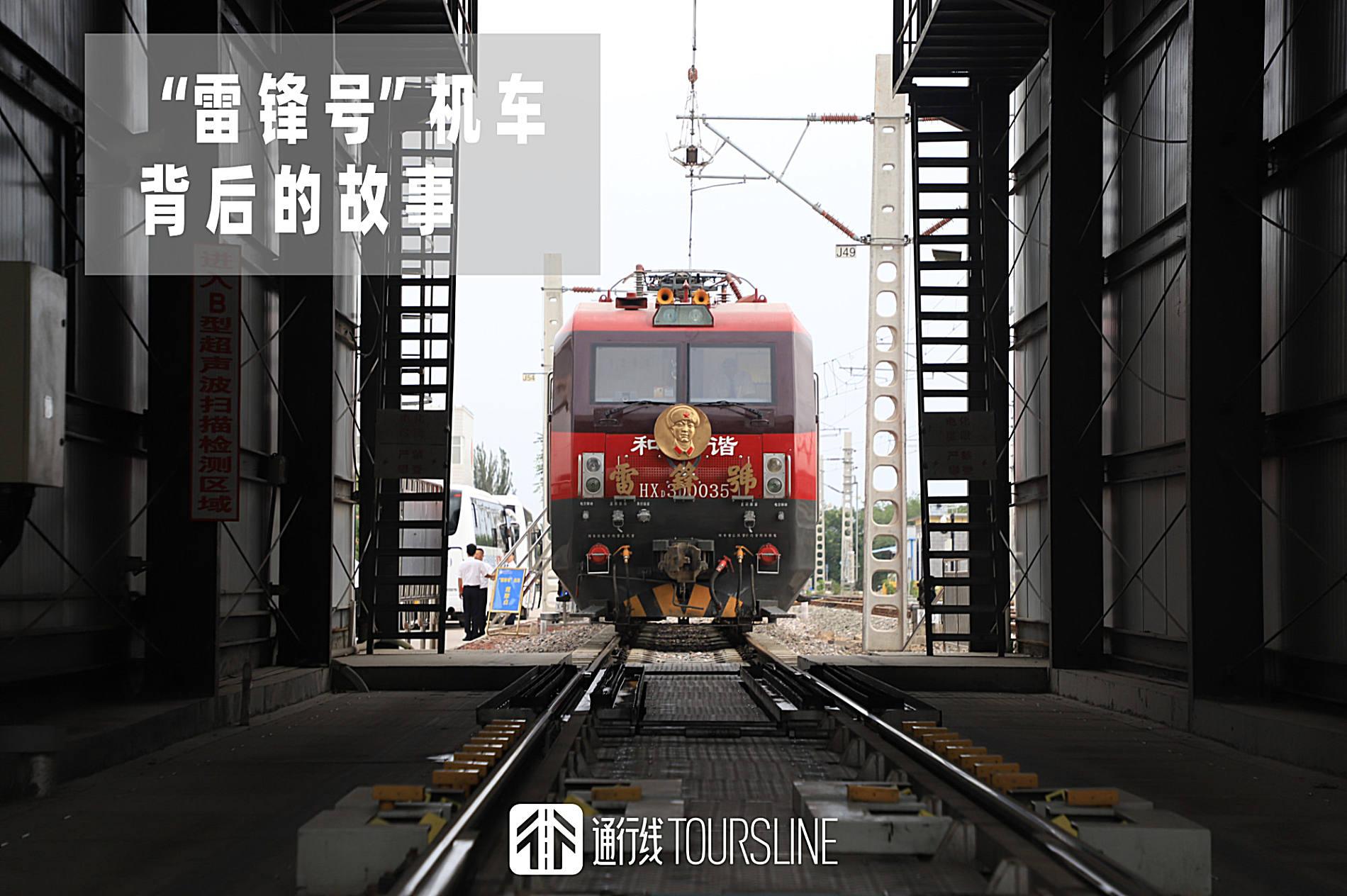 有一台火车头,身上具有雷锋精神!它背后的故事,竟如此精彩……