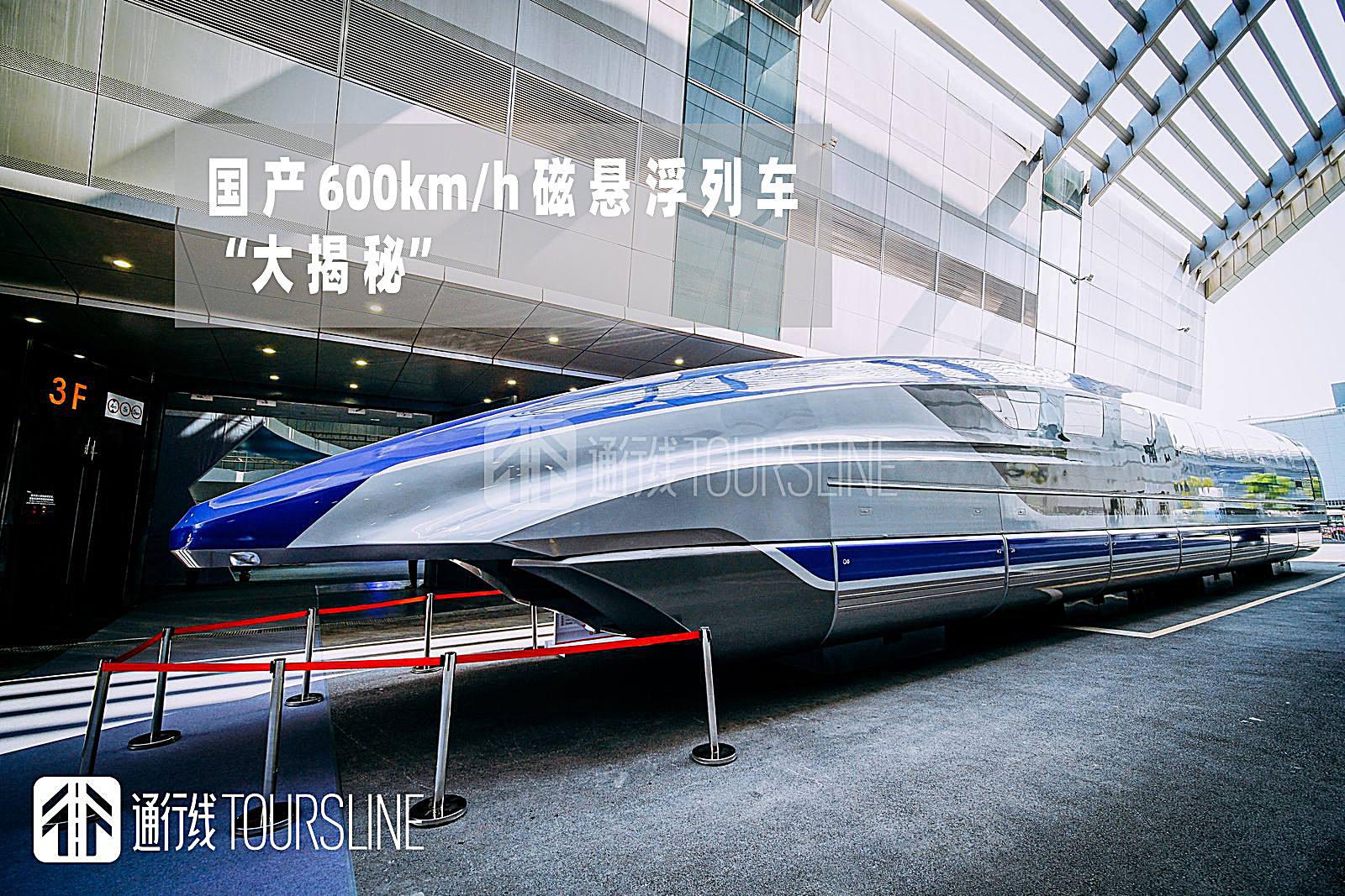 """全新大国重器!国产600km/h磁悬浮列车""""大揭秘""""!"""