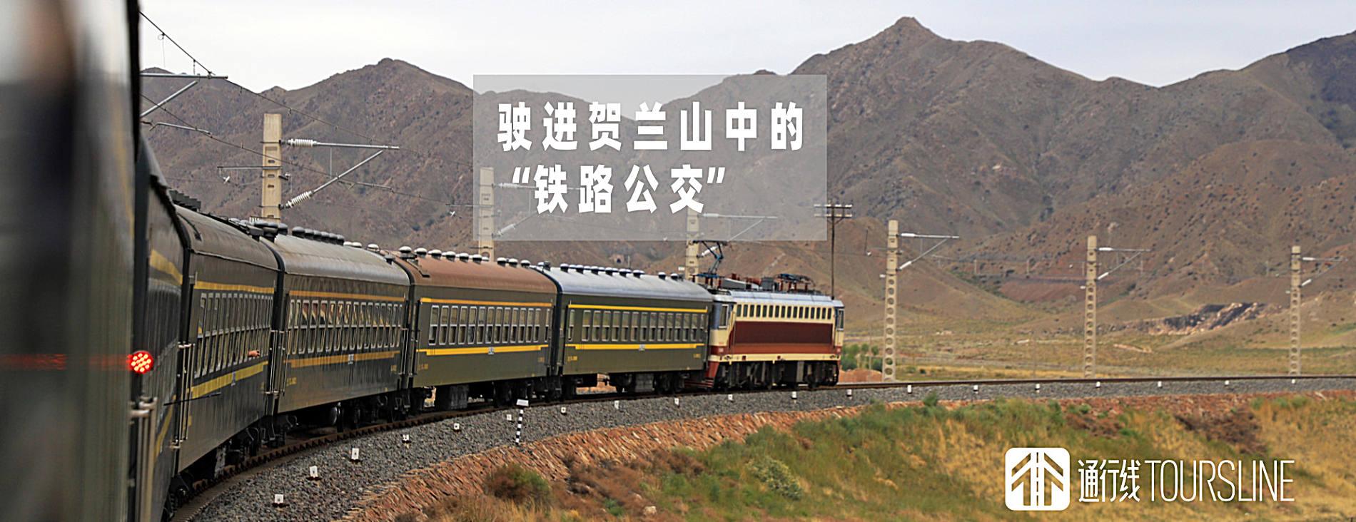 """驶进贺兰山中的""""铁路公交"""""""