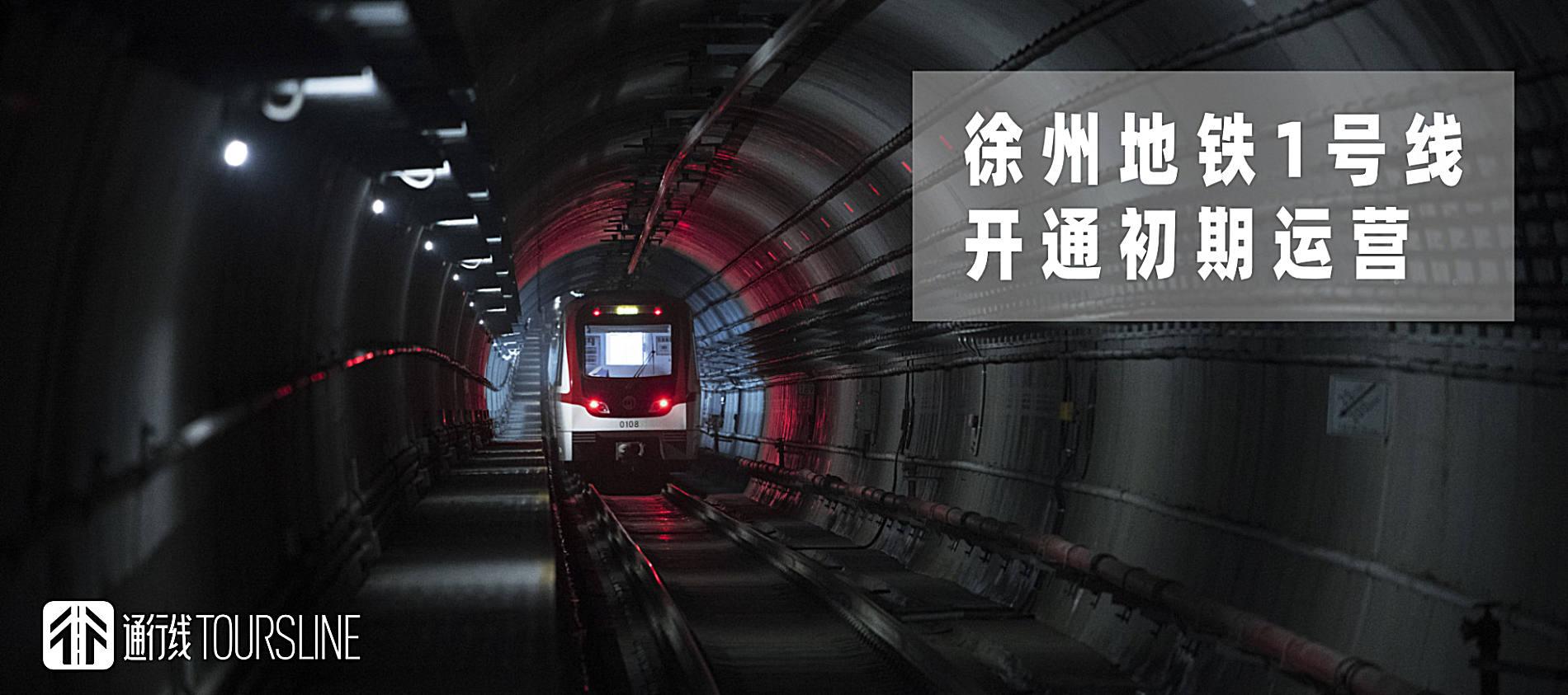 又一个城市开通地铁!徐州地铁1号线速览