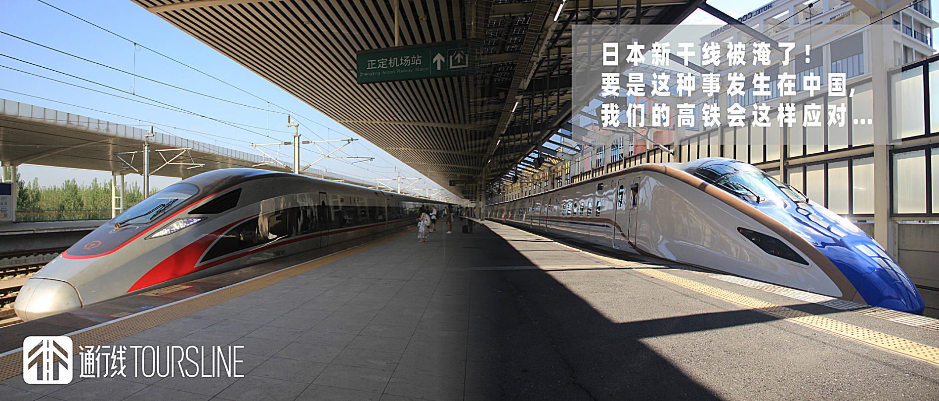 日本新干线被淹了!要是这种事发生在中国,我们的高铁会这样应对…