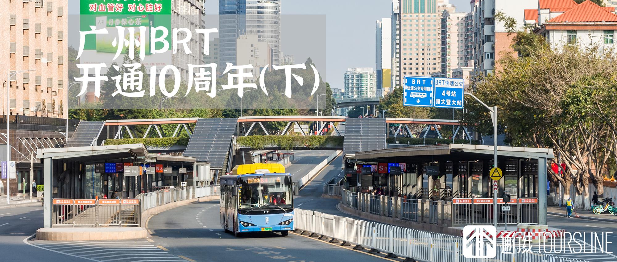 昨日之功臣,明日之黄花? ——广州快速公交GBRT十年记(下)