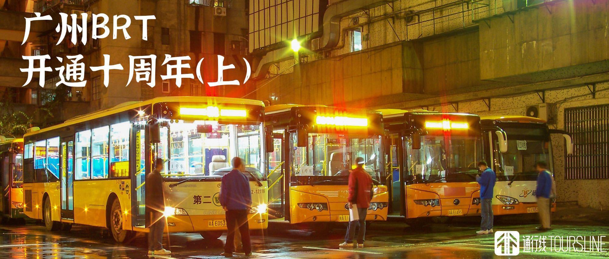昨日之功臣,明日之黄花?——广州快速公交GBRT十年记(上)