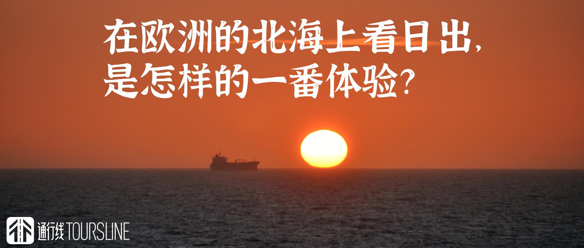 在欧洲的北海上看日出,是怎样的一番体验?