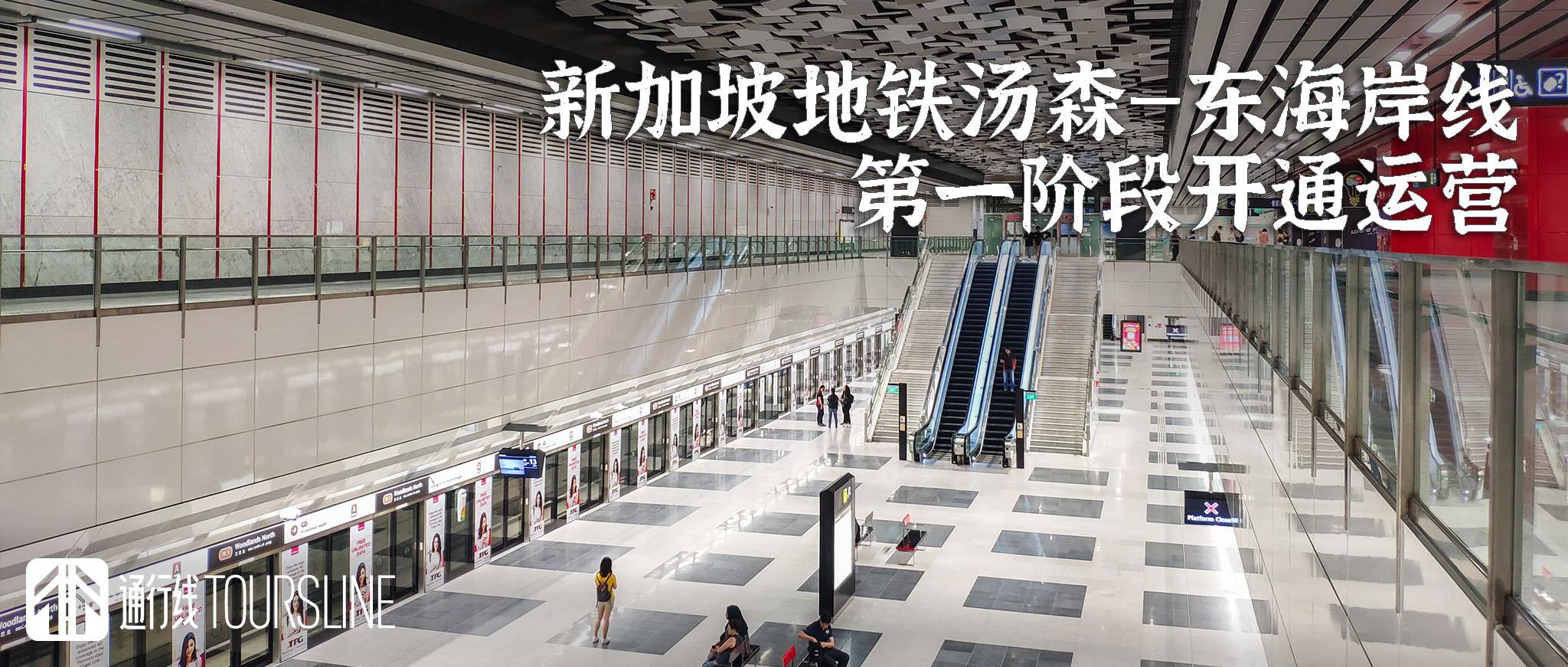 """新加坡的""""地下国门""""——新加坡地铁汤森—东海岸线开通运营"""