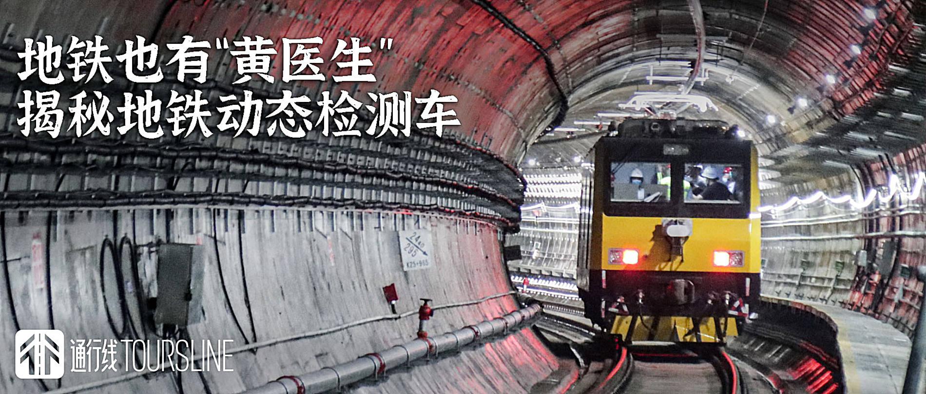 """地铁也有""""黄医生""""?通通为你来揭秘…"""