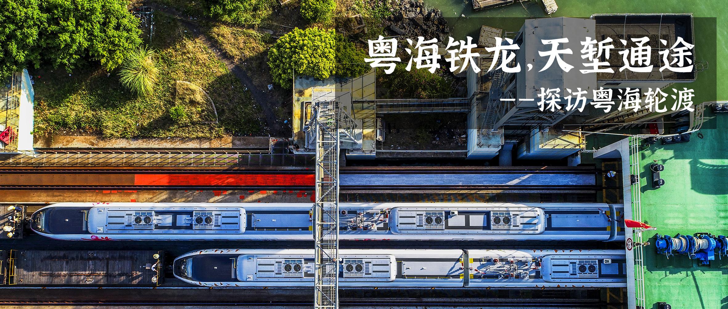 粤海铁龙,天堑通途——探访粤海轮渡